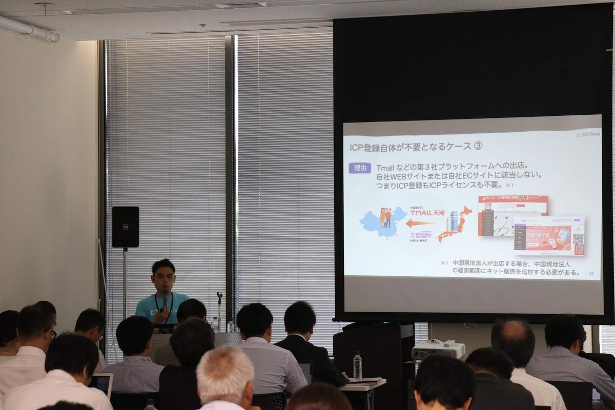 ICPライセンスに関するセミナーで講師を務める吉村