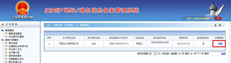 「aliyun.com」の登録情報検索結果