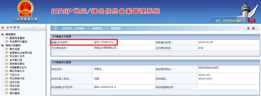 「aliyun.com」の登録情報詳細画面