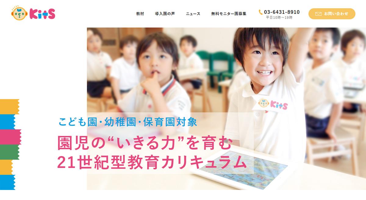 こどもモードKitsのWebサイト http://kdkits.jp/
