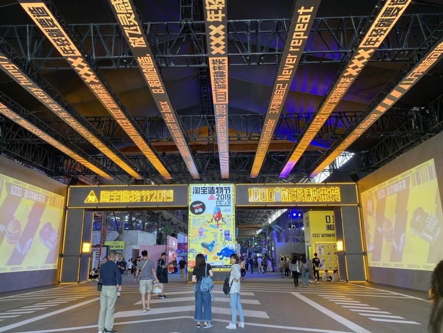 Taobao Maker Festival(淘宝造物節)