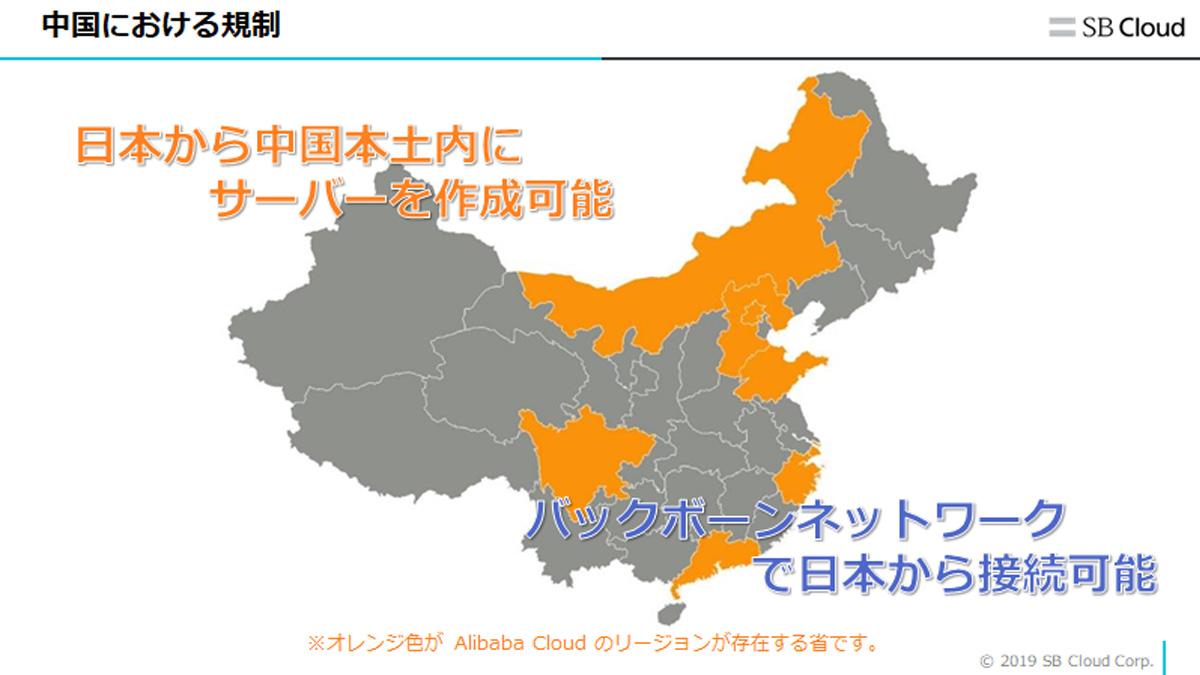 中国における規制