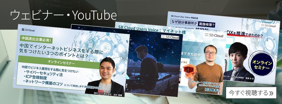 ウェビナー・YouTube