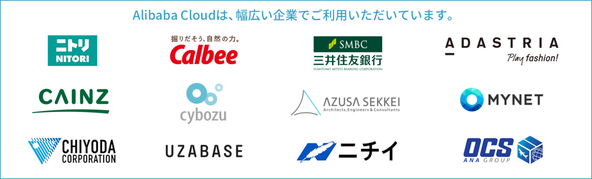 Alibaba Cloudは幅広い企業でご利用いただいています