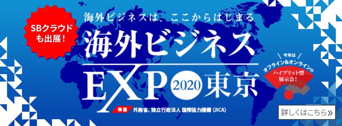 海外ビジネスEXPO 2020 東京