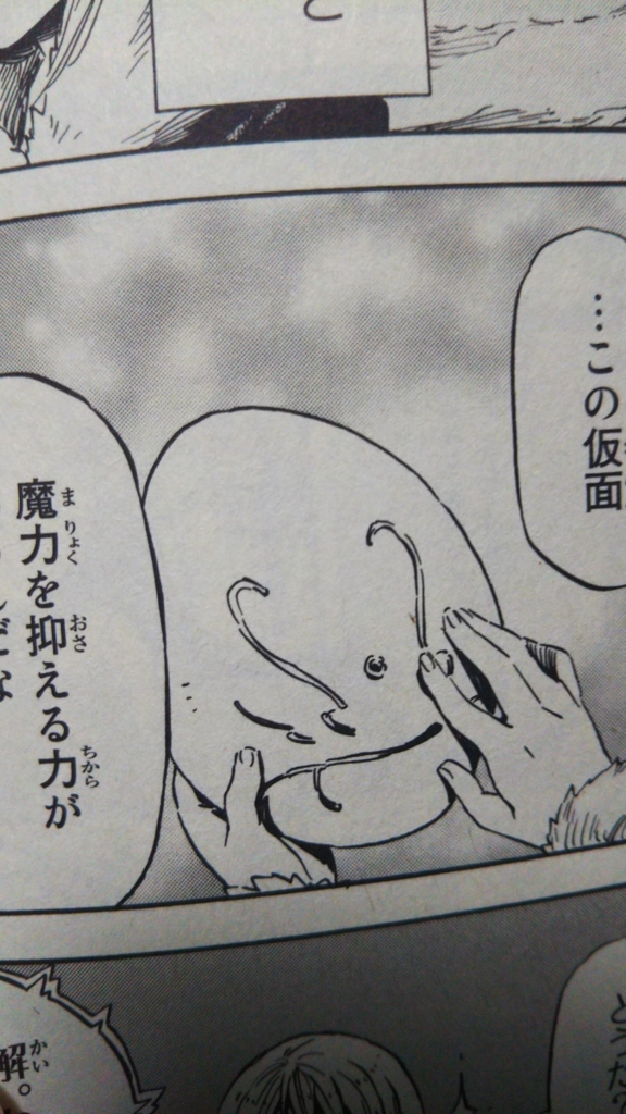 No17:ふと思い立ち仮面を作り出...