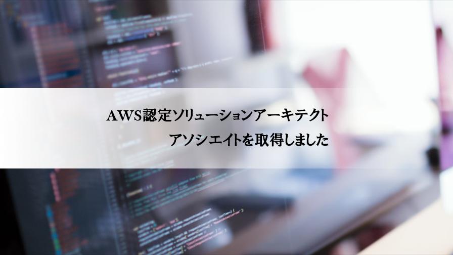 AWS認定ソリューションアーキテクト アソシエイトを取得しました