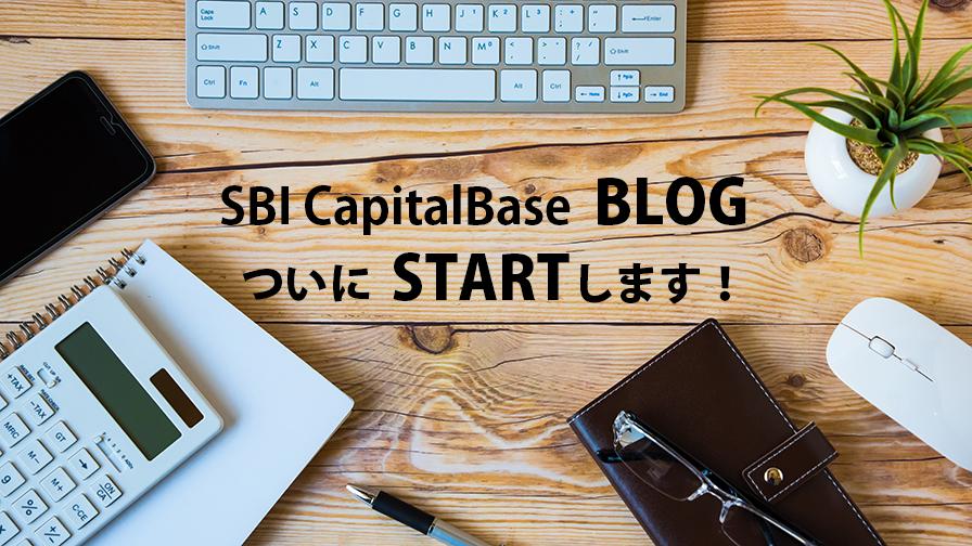 SBI CapitalBase BLOGがはじまります