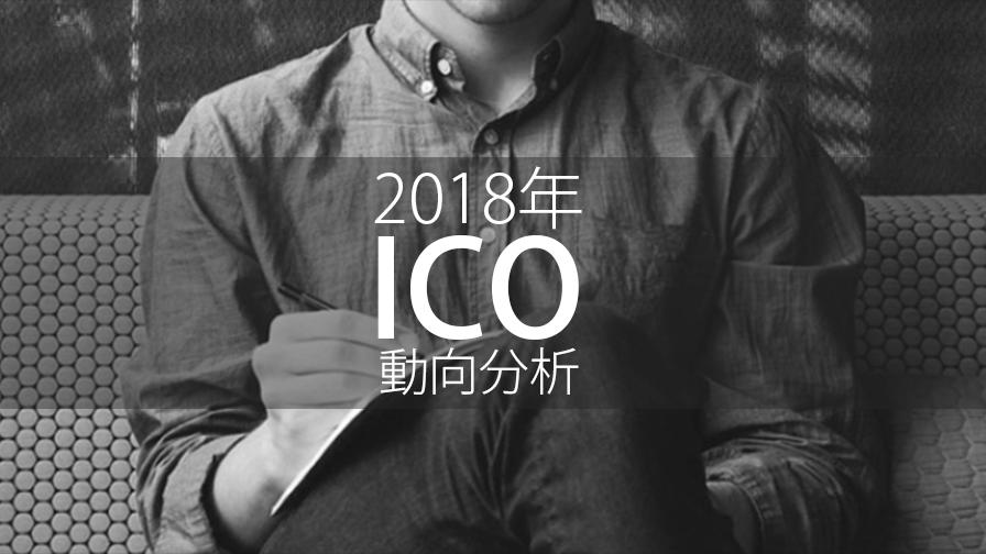 資金調達コンサルタントの「2018年のICOトレンド分析」