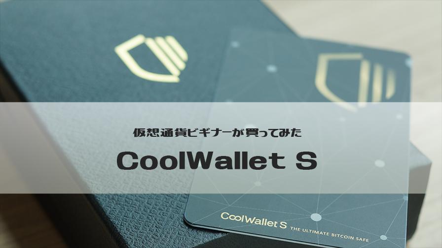 コールドウォレット「CoolWallet S」の購入方法