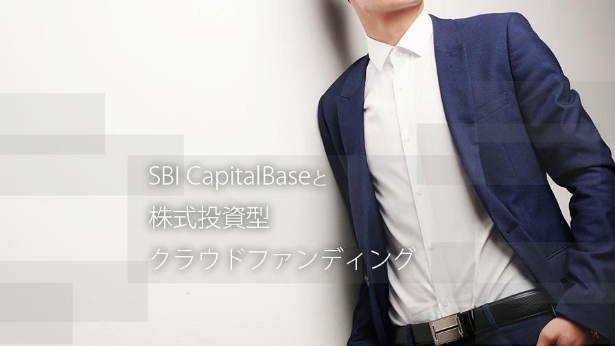 SBI CapitalBaseと株式投資型クラウドファンディング