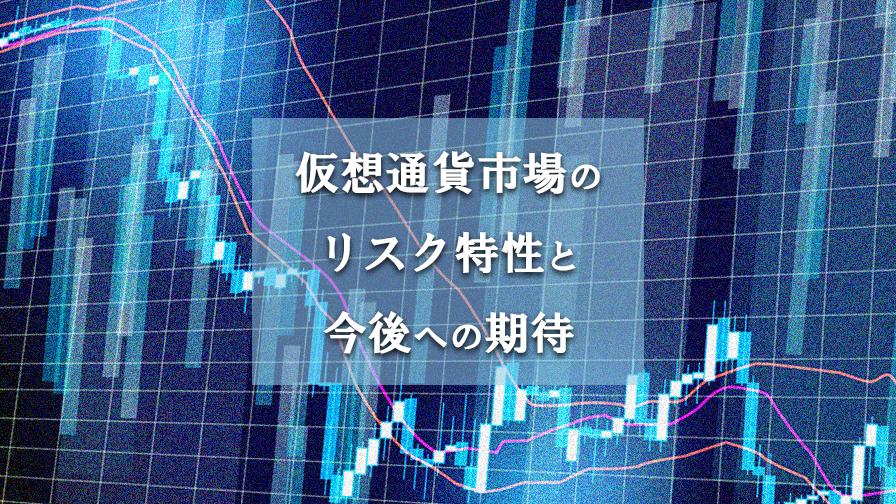 仮想通貨市場のリスク特性と今後への期待