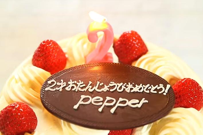 6月5日はPepper(ペッパー)の誕...