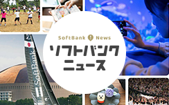 ソフトバンクニュースのお得&最新情報をチェック!