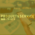 PRODUCT&SERVICE 製品・サービス