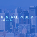 GENERAL PUBLIC 一般・社会