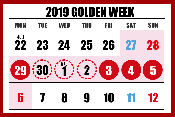 2019年のゴールデンウイークは10連休!