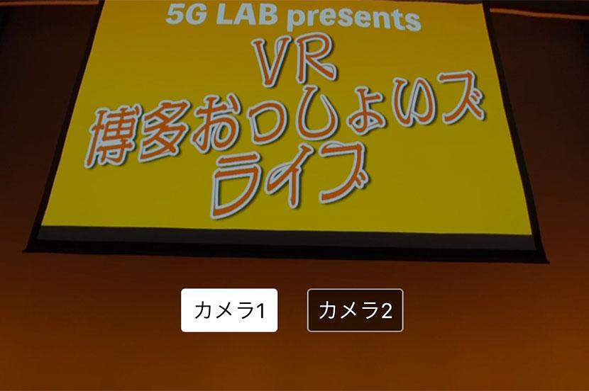 VRでお笑いってどんな感じ? 博多発! お笑いVRライブ会場へ
