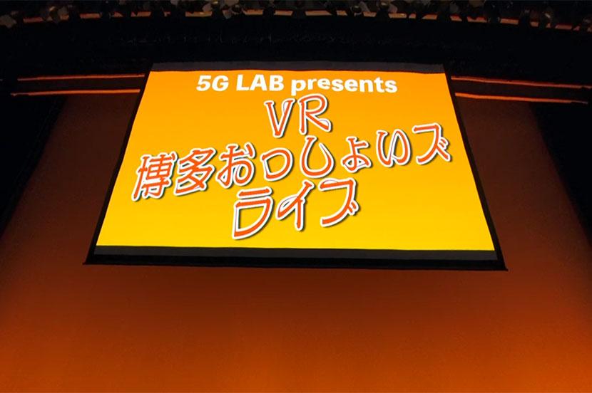 ステージ中央に配置されたVRカメラ1