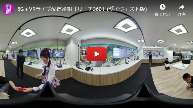 5G+VRライブ配信番組「サーチ360」(ダイジェスト版)