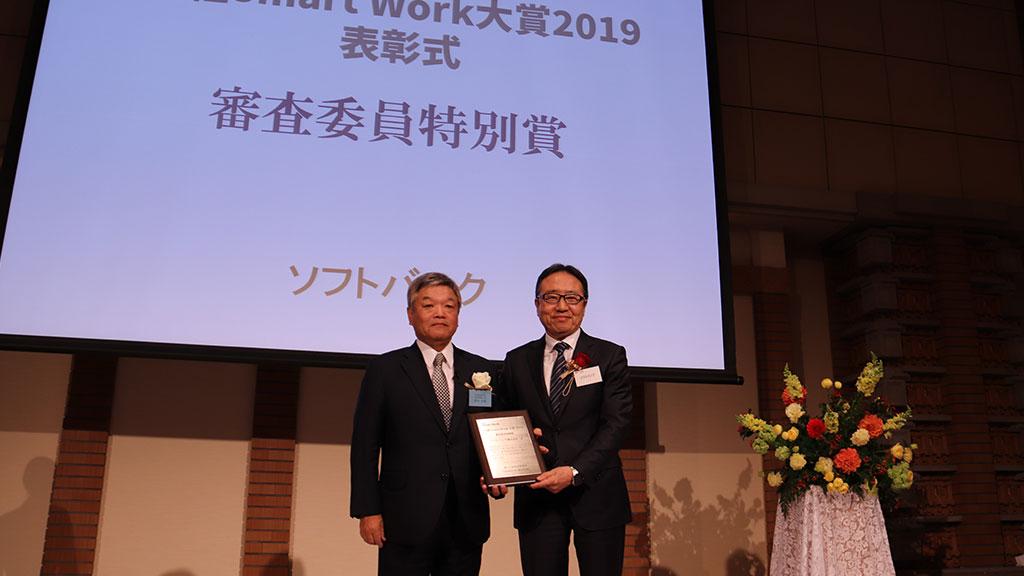 「Smart & Fun!」の取り組みが実る! 「日経Smart Work大賞2019」審査委員特別賞を受賞!