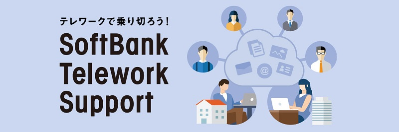 SoftBank Telework Support