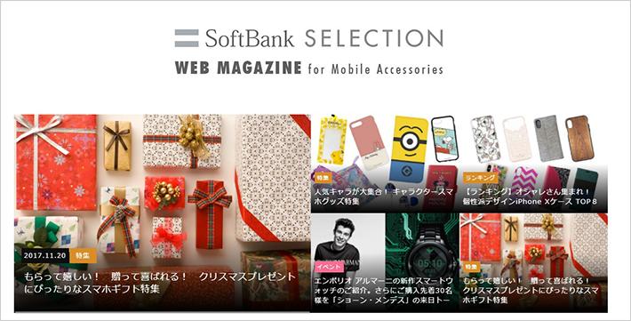 58df50b04d SoftBank SELECTION が10周年!記念のキャンペーンやアイテムが続々登場 ...