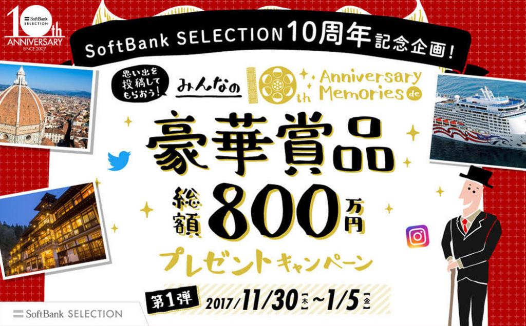 1f23d4e9ae 「SoftBank SELECTION」が生まれた2007年…皆さんは何をしていましたか?  うれしかったことや楽しかったこと、悲しかったこと…などなど、さまざまな思い出があります ...