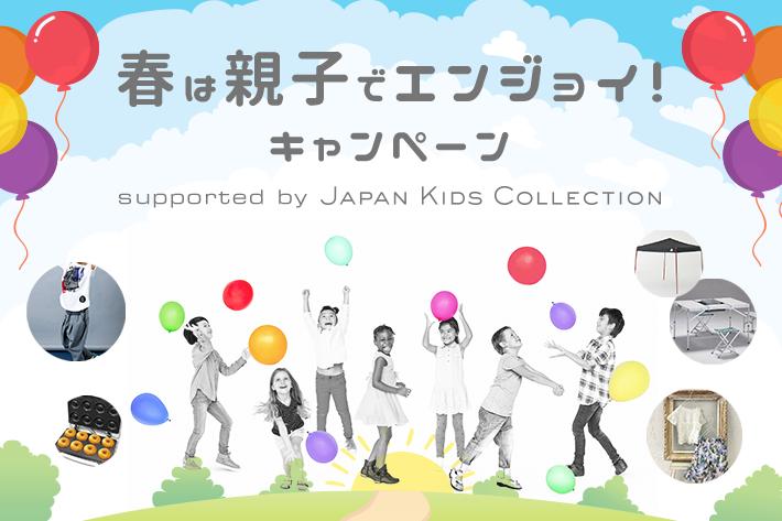 「春は親子でエンジョイ!キャンペーン supported by Japan Kids Collection」