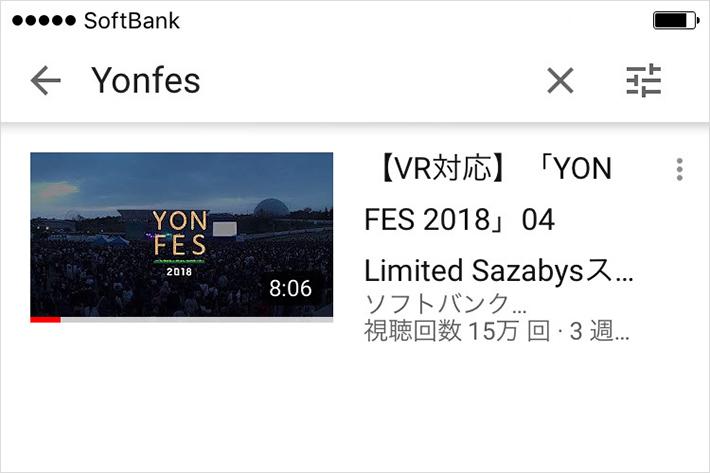YouTubeアプリを起動して、検索バーから見たい動画を検索
