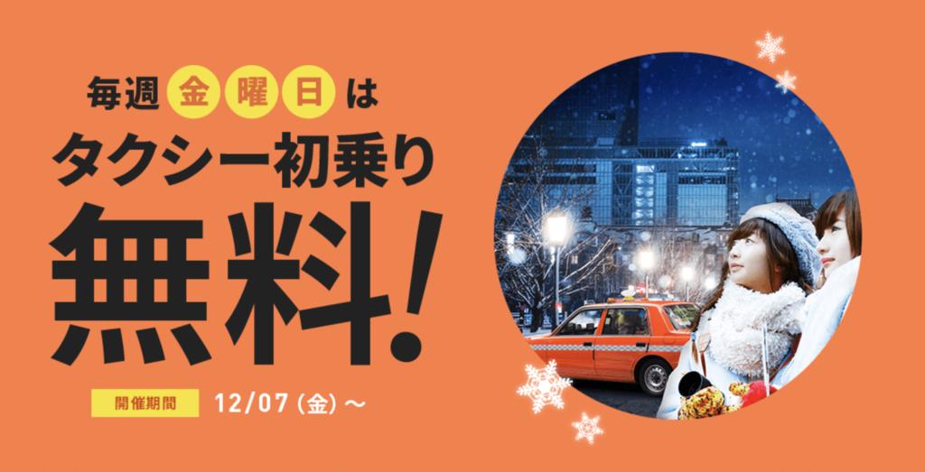 大阪で始まっています、タクシー革命! おトクなキャンペーンも開催中