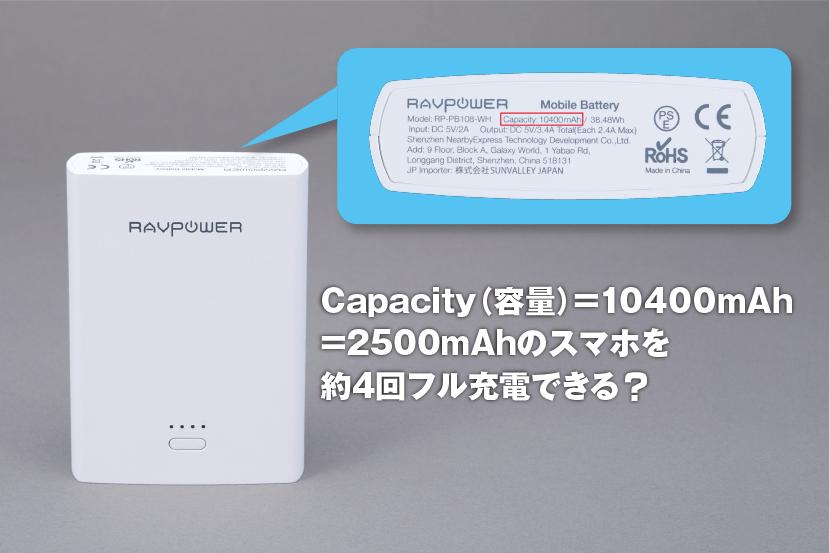 モバイルバッテリーは電池のロスが起きる? | 「mAh」って何の単位? 知っておきたいスマホバッテリー容量の基礎知識