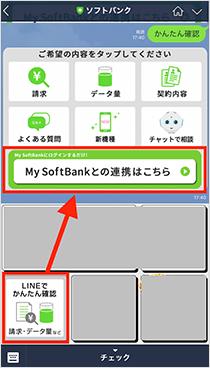 1.「LINEでかんたん確認」ボタンを選択し、「My SoftBankとの連携はこちら」を選択