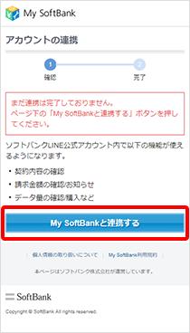 2.「My SoftBankと連携する」を選択