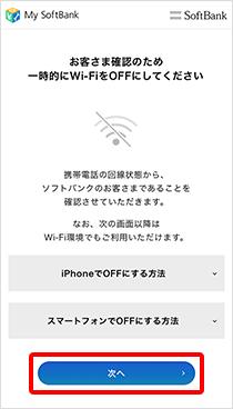 3.この画面が表示された場合はWi-Fiをオフにして「次へ」を選択