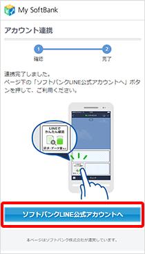 4.連携完了です。「ソフトバンクLINE公式アカウントへ」を押してください