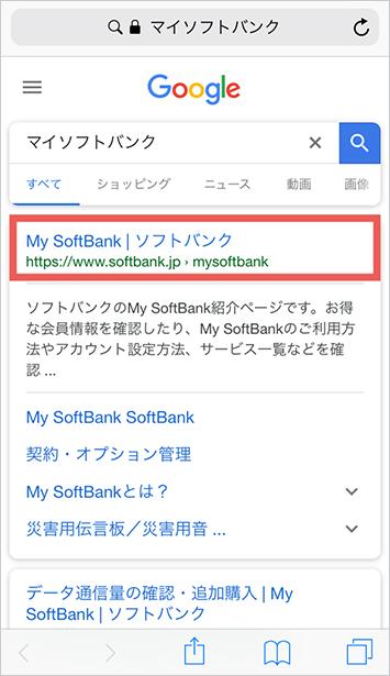 1.ブラウザで「マイソフトバンク」と検索してMy SoftBankにアクセス