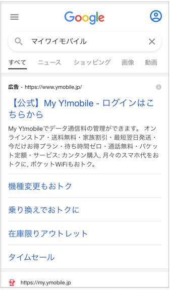 1.ブラウザで「マイワイモバイル」と検索してMy Y!mobileにアクセス