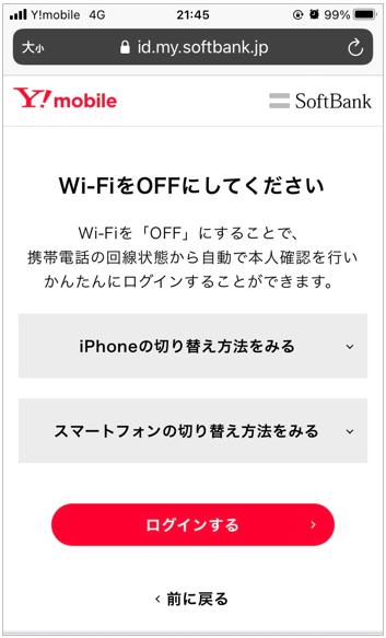 2.Wi-Fiを切ってログインボタンを押すと自動でログインできます