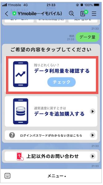 2.「データ利用量を確認する」を選択します