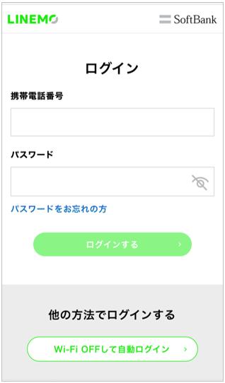 2.Wi-Fi OFFして自動ログインを押すとログインできます。My Menu初期設定方法はこちらでご確認ください