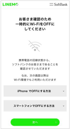 4.確認のためにWi-FiをOFFにして「次へ」を押します