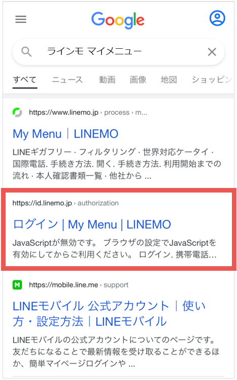 1.ブラウザで「ラインモ マイメニュー」と検索してアクセス
