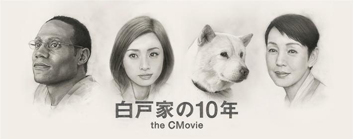 白戸家10年分のCMが映画館で上映!?