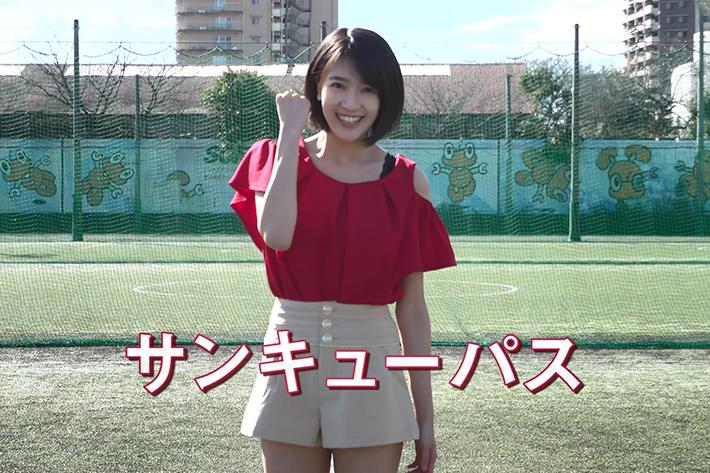 サッカー大好き、特技はリフティング!女優の眞嶋優さんが「#サンキューパス」に挑戦!