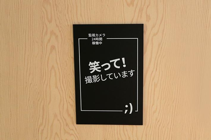 オフィスの入口には、ユーモアを交えて撮影中の表示が!