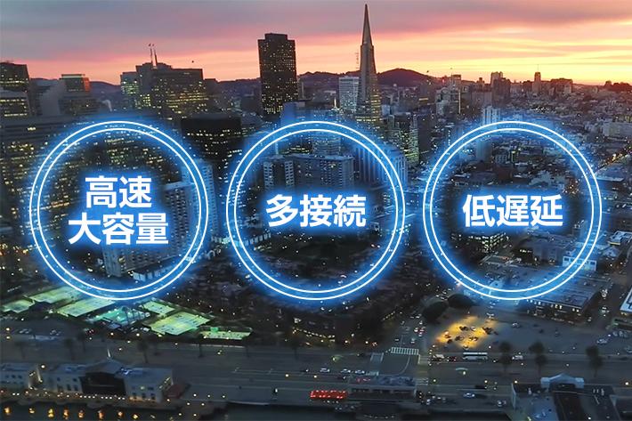 5Gは「高速大容量」「多接続」「低遅延」が特長