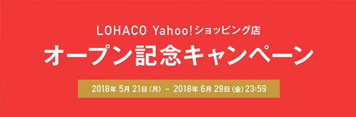 ヤフーショッピング店では 6月29日までオープン記念キャンペーン実施中!