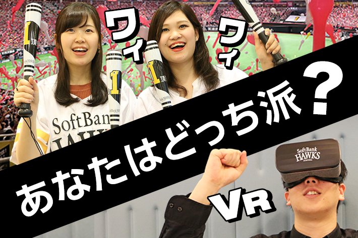 VRで没入派? みんなでワイワイ派? 福岡ソフトバンクホークス「鷹の祭典 2018」の新しい楽しみ方