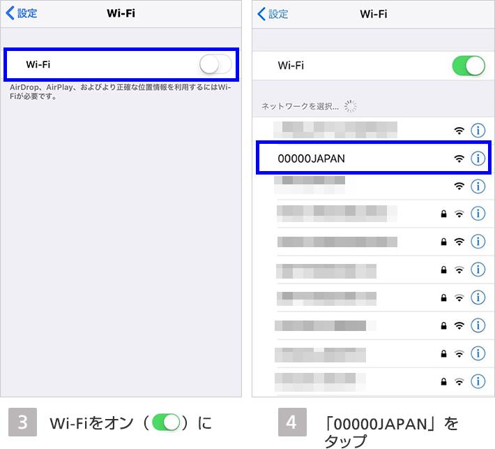 Wi-Fiをオンに/「00000JAPAN」をタップ